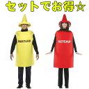 ハロウィン おもしろコスプレ おもしろいコスチューム ペア セット カップル マスタード ケチャップ 大人 2人組 男女 仮装