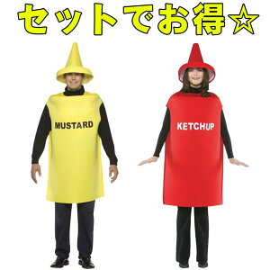 おもしろコスプレ おもしろいコスチューム ペア セット カップル マスタード ケチャップ 大人 2人組 男女 仮装