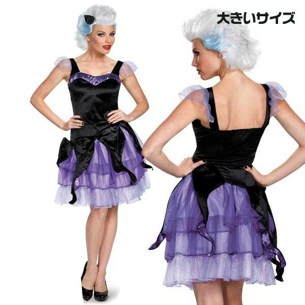ハロウィン リトルマーメイド 衣装 アースラ コスチューム 大人 女性 大きいサイズ ディズニー ヴィランズ コスプレ 仮装 レディース
