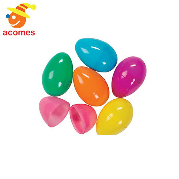 イースターエッグ カラフル プラスチック 卵 約4.4cm ミニ 144個パック イースター イベント グッズ 雑貨 エッグハント あす楽