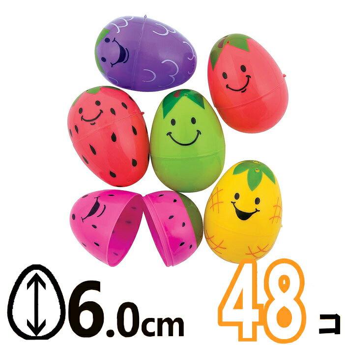イースターエッグ プラスチック 卵 色鮮やかなフルーツ 果物 約6cm 48個パック たまごカプセル エッグハント あす楽