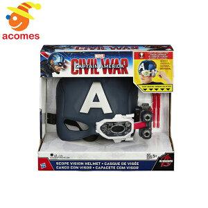 シビル・ウォー キャプテンアメリカ ヘルメット スコープ ビジョン ヒーロー おもちゃ マーベル ハズブロ