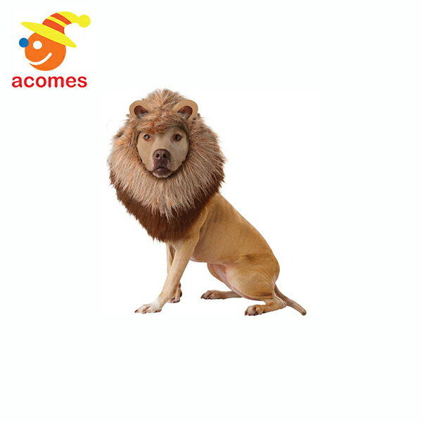 在庫処分市 ハロウィン 犬 洋服 ヘッドピース ライオン たてがみ ペット コスプレ コスチューム アクセサリー ドッグウェア 年賀状 戌年