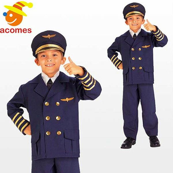 ハロウィン パイロット 制服 子供 コスチューム キッズ 服 コスプレ 衣装 仮装 機長 キャプテン 操縦士 あす楽