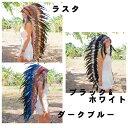 インディアン コスプレ 頭 羽飾り ネイティブアメリカン