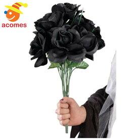黒いバラ ばら 薔薇 花束 コスプレ ゾンビ 花嫁 ブライド 結婚式 ウエディング 小道具 グッズ