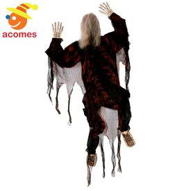 デコレーション 骸骨 がい骨 スケルトン 人形 壁用 ホラー お化け おばけ屋敷 肝試し インテリア 装飾 飾り グッズ
