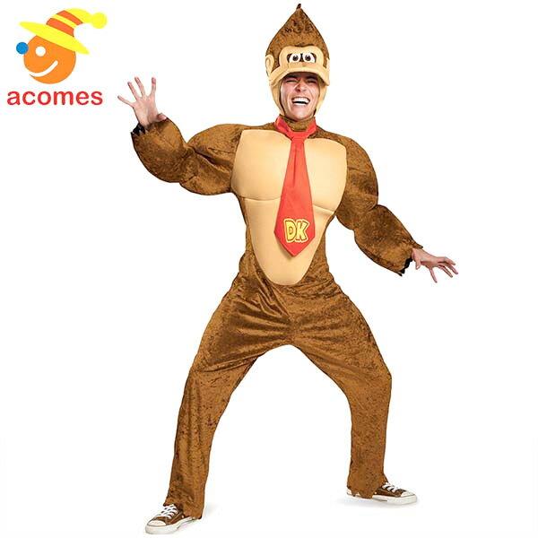 ドンキーコング ゴリラ 着ぐるみ コスプレ 大人用 着ぐるみ コスチューム ハロウィン イベント パーティー