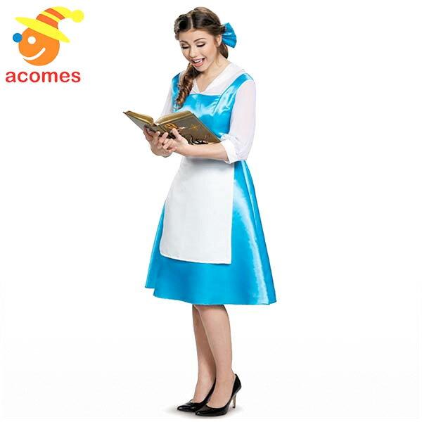 ベル 衣装 青い ワンピース 美女と野獣 コスプレ コスチューム 大人 ディズニープリンセス ハロウィン 仮装