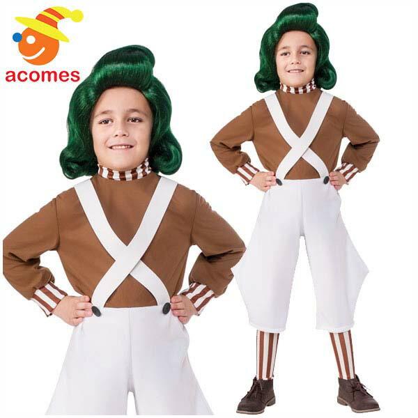夢のチョコレート工場 ウンパルンパ クラシック 子供用 衣装 ハロウィン 舞台 コスチューム チャーリー