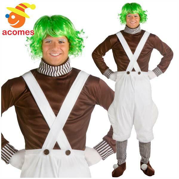 夢のチョコレート工場 ウンパルンパ風 クラシック 大人 大きいサイズ 衣装 ハロウィン コスチューム チャーリー
