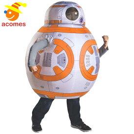 スターウォーズ コスプレ 子供 BB8 ルービーズ 膨らませる 衣装 ハロウィン 着ぐるみ コスチューム イベント パーティー