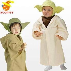 スターウォーズ 子供 着ぐるみ ベビー ルービーズ 服 ヨーダ コスプレ 幼児 赤ちゃん コスチューム