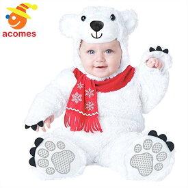 c88e4877c07f8 ベビー シロクマ 衣装 赤ちゃん 着ぐるみ コスチューム クリスマス ハロウィン イベント パーティー 出産祝い