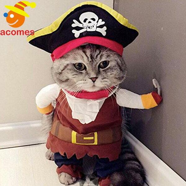 ハロウィン 猫 犬 ペット 衣装 カリブの海賊 コスプレ パイレーツ コスチューム ネコ パーティー イベント おしゃれ 写真 年賀状 戌年