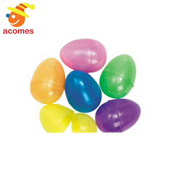 イースターエッグ プラスチック キラキラ 虹色 5cm 144個パック たまごカプセル エッグハント あす楽