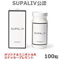 【オリジナルミニボトルプレゼント】スパリブ(SUPALIV)100粒入りボトル