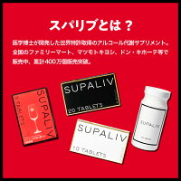 【数量限定】スパリブ(SUPALIV)3粒入38袋