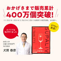 【数量限定】スパリブ(SUPALIV)3粒入18袋アルコール/お酒/健康/サプリビタミンCやナイアシンなど8つの天然成分を配合!飲み会や宴会をもっと楽しみたい人に!日本酒ワインビールのお供に!