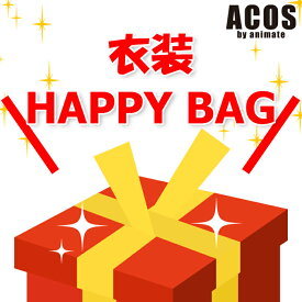 ACOS HAPPY BAG・コスプレ衣装 公式ライセンス商品 ハロウィンに!