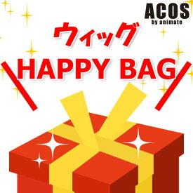 ACOS HAPPY BAG・キャラクター コスプレウィッグ福袋 公式ライセンス商品 ハロウィンに!