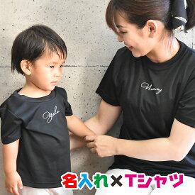 名入れTシャツ 綺麗目フォントでシンプルですが可愛い仕上がりのお名前入りTシャツをぜひ!親子兄弟でリンクコーデ・ペアルック 出産祝いやお誕生日プレゼント、クラスTシャツにも使えます/子供服/キッズ服/ジュニア服/レディース/メンズ