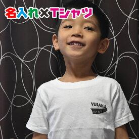 お試しで名入れTシャツ お試し価格でご提供!シンプルですが可愛い仕上がりのお名前入りTシャツをぜひ!リンクコーデ/子供服/キッズ服/ジュニア服/レディース/メンズ