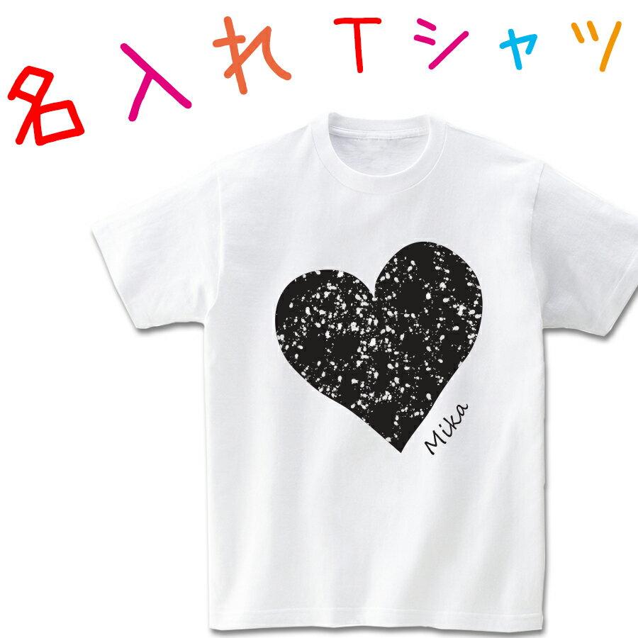 名入れ Tシャツ 親子でお揃いコーデが出来る女の子向けハート柄お名前Tシャツ 親子でペアルックやリンクコーデ/ギフト・プレゼントにお勧め 子供服 キッズ服 ジュニア服 メンズ レディース