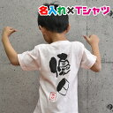 名入れ Tシャツ 和風フォントの名入れ オリジナル半袖Tシャツ リンクコーデ/運動会用にも//子供服/キッズ服/ジュニア…
