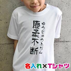 名入れ お名前Tシャツ お試し価格でご提供!好きな文字を入れられる和風フォントのお名前入りTシャツ!親子兄弟でリンクコーデ/子供服/キッズ服/ジュニア服/レディース/メンズ
