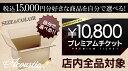 ACOUSTIC(アコースティック)【PREMIUM-TICKET(税込み10,800円】15,000円(税込み)分を自由に選べるプレミアムチケット!…