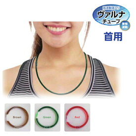 ヴァルナチューブ ヴァルナ チューブ 首 首用 ネックレス つけっぱなし ネックレス型 メンズ レディース 健康 健康グッズ プレゼント ギフト 元気 活力 パワー エネルギー 波動 高波動 波動共鳴 3色×長さ2タイプ 【 送料無料 】