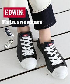 レインシューズ レインスニーカー レディース 防水 雨 雨の日 レイン EDWIN(エドウィン) ( アクアカルダ )