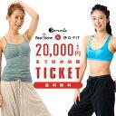 【選べる詰め放題チケット】対象商品20000円までの購入が12800円になるチケット【BA-TICKET】【SALE】【返品交換対象…