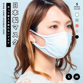 2way水着マスク (イージーストレッチ)接触冷感【MSK-001】水着マスク 洗えるマスク エコマスク ファッションマスク ユニセックス 何度でも洗える 無地 UVカット効果あり 伸縮性 涼しい 冷感 日本製