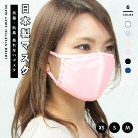 2way水着マスク(抗菌・防臭スーパーストレッチ)接触冷感【MSK-002】水着マスク 洗えるマスク エコマスク ファッションマスク ユニセックス 何度でも洗える 2枚仕立て 無地 伸縮性 UVカット 大人用 涼しい 冷感 日本製 選べるXS/S/Mサイズ