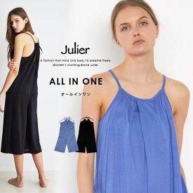 【Julier/ジュリエ】オールインワン/レディース/つなぎ/カバーオール/サロペット/オーバーオール/無地/ブルー/ブラック/B1983JUA012【jl1807】