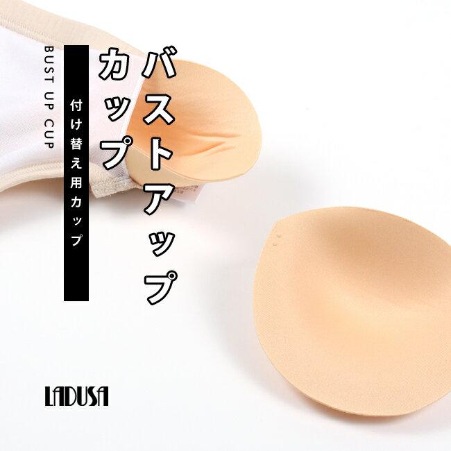 ◆【LADUSA】付け替え用バストアップカップ【インナー】