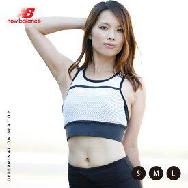 【New Balance/ニューバランス】DETERMINATION ブラトップ AWT81103【nb1806】【YP】