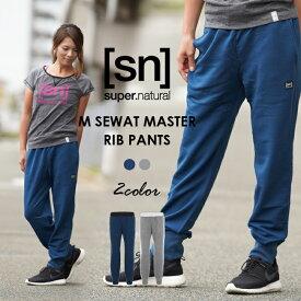 【[sn]super.natural/エスエヌ/スーパーナチュラル】M SWEAT MASTER RIB PANTS SNM003950【sn1511】【SALE品】【返品交換対象外】