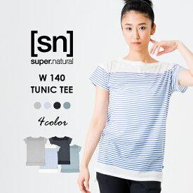 【[sn]super.natural/エスエヌ/スーパーナチュラル】TUNIC TEE 140 SNW003270【sn2015】【SALE品】【返品交換対象外】