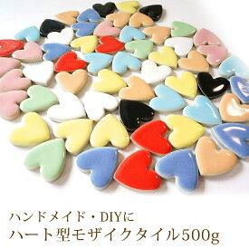 モザイクタイル 23 ハート セラミック(陶器) 9色 カラフル マルチカラー ミックス (日本製) クラフト ハンドメイド に (500g)