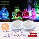 【2個セット】ハーバリウム LEDライト スタンド コースター レインボー ディスプレイ ゆっくり色が変わる 光る台座 ハ…