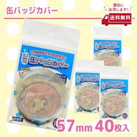 【40枚入り】缶バッジカバー 57mm サイズ適応 缶バッチ