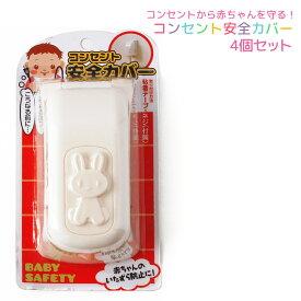 ベビー 安全 コンセントカバー (4個セット)コンセントガード 赤ちゃん 子供 ベビー 3連 可愛い いたずら 感電防止