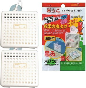 米の防虫剤 2個セット 米びつ 虫除け 防カビ 天然とうがらしエキス使用