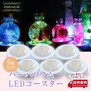 【6個セット】ハーバリウム LEDライト スタンド コースター レインボー ディスプレイ ゆっくり色が変わる 光る台座 ハ…