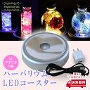ハーバリウム ライト コースター LED レインボー ディスプレイスタンド ゆっくり色が変わる ミラー天面台座 (ACアダプ…