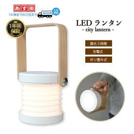 LED ランタン おしゃれ USB 充電式 折り畳み 3段階調光 ナイトライト ベッドサイドランプ テーブルライト 授乳ライト 読書灯 懐中電灯 無印 アウトドア キャンプ 持ち運び 防災 停電 北欧デザイン