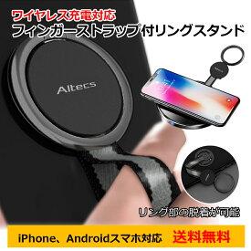 Altecs スマホリング ストラップ スタンド ワイヤレス充電対応 ホールドリング 落下防止 マグネット iPhone Android スマートフォン タブレット 電子書籍